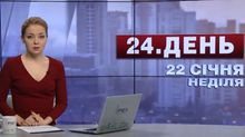 Выпуск новостей за 13:00: День Соборности в Украине. Страшное ДТП в Мариуполе