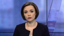 Випуск новин за 17:00: На кого готували замах російські спецслужби. Трамп критикує журналістів