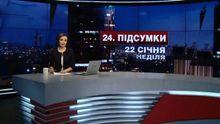 Итоговый выпуск новостей за 21:00: День Соборности в Украине. Первые герои Небесной сотни