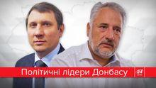 """""""Поганий хлопець, але наш поганий хлопець"""": хто вони, лідери українського Донбасу"""