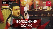 Вести.UA. Гройсман раскрыл аферу века.