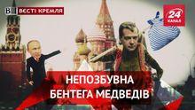 Вєсті Кремля. Росіянам заборонили тримати ведмедів. Пенсії на вечерю