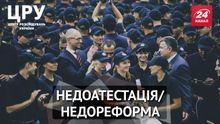 Хто оберігає українців: нова міліція чи стара поліція