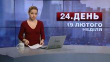Выпуск новостей за 13:00: Авдеевка без света и воды. В Карпатах возможен сход лавин