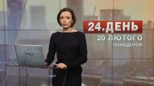 Выпуск новостей за 17:00: Гройсман хочет диалога с участниками блокады
