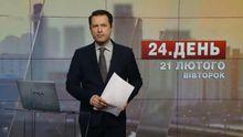 Випуск новин за 16:00:  Екстрадиція Фірташа. Артеменка звинувачують у державній зраді