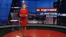 Випуск новин за 19:00: Російське фінансування політичних проектів в Україні