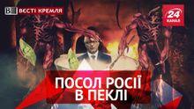 Вести Кремля. Панегирик Чуркину. Вызвериться на Собчак