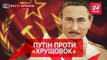 Вести Кремля. Секретный план российской армии. Кто задел Путина