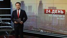 Випуск новин за 14:00: Експертиза розбитого біля Смоленська літака. Сутички в Одесі