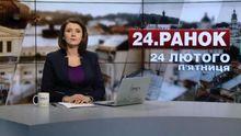 Випуск новин за 11:00: У парламенті Нідерландів ратифікували асоціацію з Україною