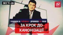 Вести.UA. Гройсман-чудотворец. В Крыму ловят радикальных исламистов