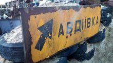 Бойовики атакують позиції ЗСУ біля Авдіївки – з'явилось відео