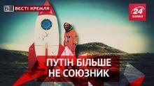 Вєсті Кремля. Путін більше не союзник. В Росії немає рок-музики