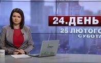 Випуск новин за 13:00: Адміністратори