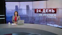 Випуск новин за 15:00: Розбійний напад у Чернігові. 12 поранених у зоні АТО