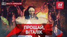Вести Кремля. Сливки. Смерть российского дипломатического гуру. Путин против Хрущева