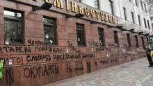 """Активісти закидали відомий банк димовими шашками та облили """"кров'ю"""": фото акції протесту"""