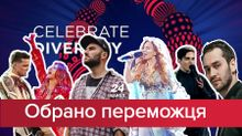 Нацвідбір Євробачення-2017: Україна обрала переможця