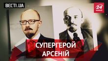 Вести.UA. Новый Яценюк. Коалиция по-украински