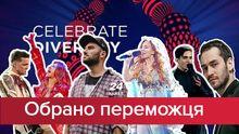 Нацотбор Евровидения-2017: Украина выбрала победителя