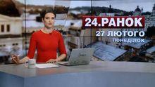 Випуск новин за 11:00:  Ситуація в зоні АТО.  КОРД в Авдіївці