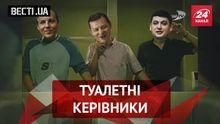 Вести.UA. Свинство депутатов в туалетах. Неожиданная правда от Авакова