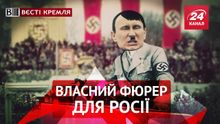 Вєсті Кремля. Миролюбивий Путін. Власний фюрер для Росії