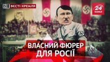 Вести Кремля. Миролюбивый Путин. Собственный фюрер для России