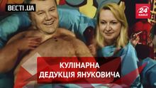 Вести.UA. Артеменко спасет мир. Легитимный гурман