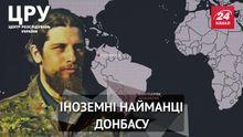 Бразильські таємниці буремного Донбасу