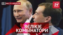 Вєсті Кремля. Хитрий план тандему Путін-Медведєв. Швидкі почуття до Росії