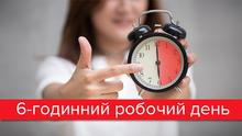 Чтобы люди были счастливее: реально ли в Украине ввести 6-часовой рабочий день