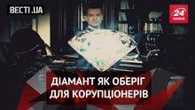Вести.UA. Недорасстреляные коррупционеры. Призрак нацизма над Евровидением
