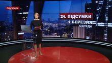 Підсумковий випуск новин за 19:00: Знайдення судді Чауса. Захоплення українських підприємства