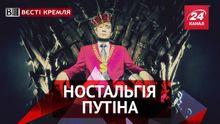 Вєсті Кремля. Нова тваринка Путіна. Православний Instagram