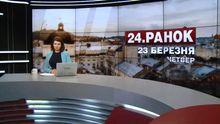 Випуск новин за 10:00: Ситуація у Балаклії. Черговий