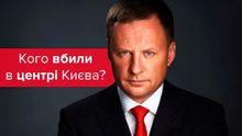 Перебежчик, предатель или ценный свидетель: кем был убитый Вороненков