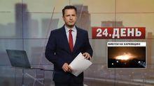 Випуск новин за 14:00: У центрі Києва вбили людину. Горять склади з боєприпасами