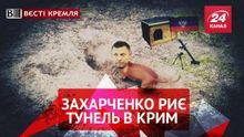 Вести.UA. Захарченко прорубит в Крым дорогу. Кернес и трамваи