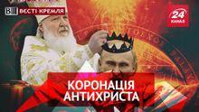 Вєсті Кремля. Патріарх Кирил і антихрист. Як в Росії відмили 20 мільярдів доларів