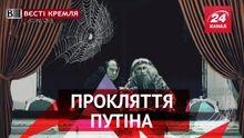 Вєсті Кремля.  Прокляття Путіна. В Москві викрили злочин століття