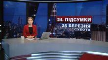 Підсумковий випуск новин за 21:00: Жертви у зоні АТО. Масові затримання у Білорусі