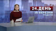 Випуск новин за 17:00: Ситуація Балаклії. Поліція не пропускає львівське сміття