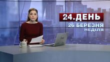 Выпуск новостей за 17:00: Ситуация Балаклее. Полиция не пропускает львовский мусор