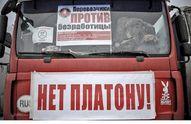 Росія продовжує протестувати: на акції вийшли далекобійники