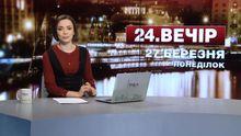 Випуск новин за 22:00: Діагноз Насірова. Навального заарештували