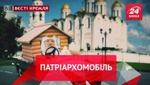 Вєсті Кремля. Патріархомобіль. Великий російський пшик