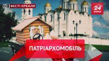 Вести Кремля. Патриархомобиль. Великий русский пшик