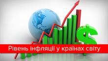 """Инфляция в Европе: Украина """"возглавляет"""" рейтинг роста цен"""